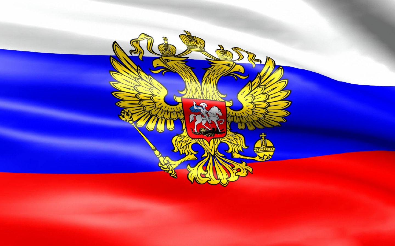 флаг россии картинку скачать