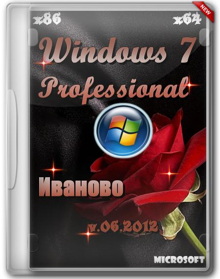 Windows 7 Professional x86/x64 Иваново v. 06.2012