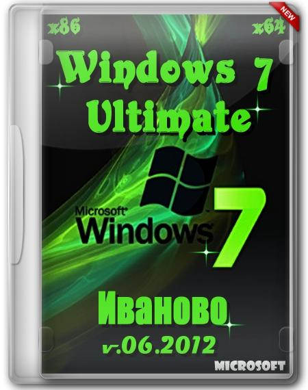 Windows 7 Ultimate Иваново v.06.2012