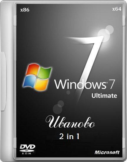 Windows 7 Ultimate Иваново 2 в 1
